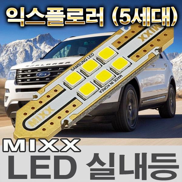 MIXXLED 믹스 포드익스플로러(5세대) 자동차LED실내등