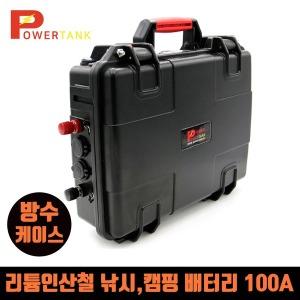 인산철배터리 방수 낚시 캠핑용파워뱅크 PT-15H100A