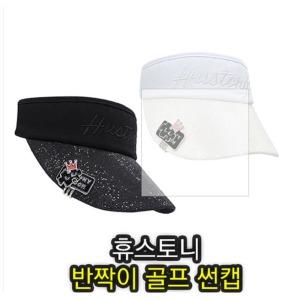 휴스토니 반짝이 골프 썬캡 모자