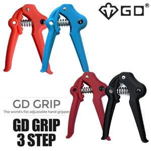 GD GRIP 3단 악력기