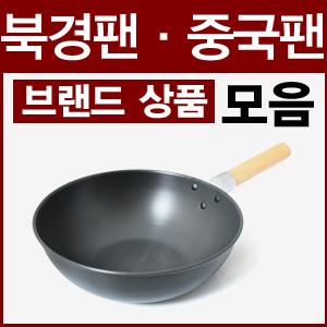 중국팬 모음/북경팬/궁중팬/경질/코팅/칼라풀키친