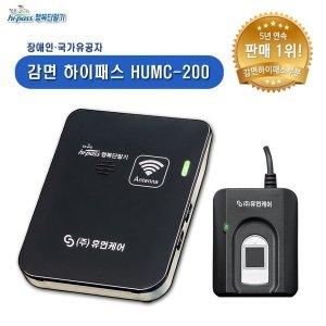 감면하이패스단말기 HUMC-200 장애인하이패스 유공자