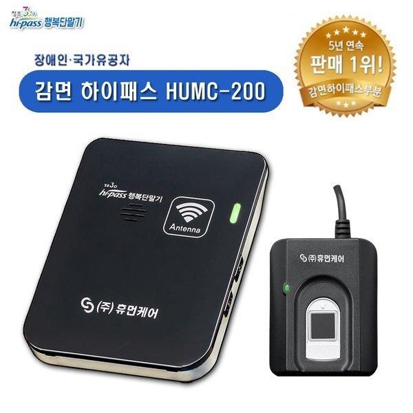 감면하이패스단말기 HUMC-200 장애인 국가유공자 전용