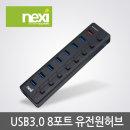USB 허브 3.0 유전원 7포트+1포트 충전 (NX780)
