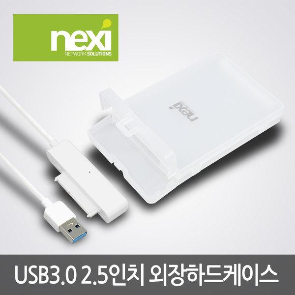 2.5인치 외장하드케이스 HDD SSD 노트북 (NX774)