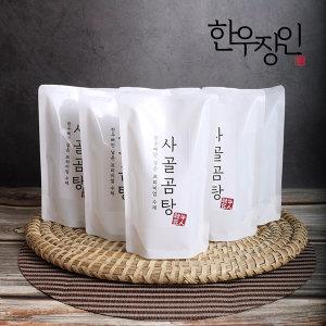 한우장인의 수제 사골곰국 8팩/곰탕 몸보신 영양식