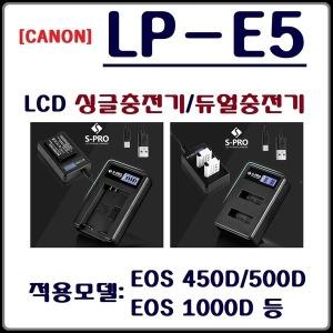 (S-PRO)캐논 LP-E5 충전기 캐논 LP-E5 LCD 듀얼충전기