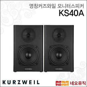 영창 커즈와일 모니터스피커 KS40A / KS-40A / 모니터