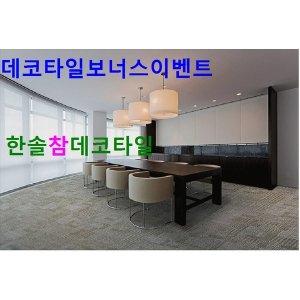 한솔참데코타일/데코타일본드/굽도리/강화마루/우드