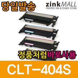 삼성재생토너 CLT-K404S M404S C404S Y404S 컬러 토너