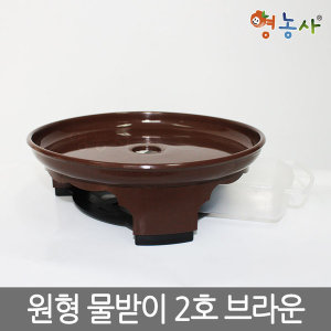 원형물받이 2호 브라운 / 유니크화분 받침대
