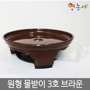 원형물받이 3호 브라운 / 유니크화분 받침대