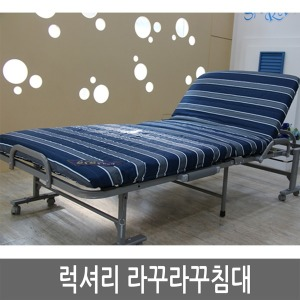 럭셔리 라꾸라꾸침대 CBK-012/갈비살 프레임/접는침대