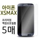 아이폰XS맥스 5매입 액정보호필름 강화필름 보호필름
