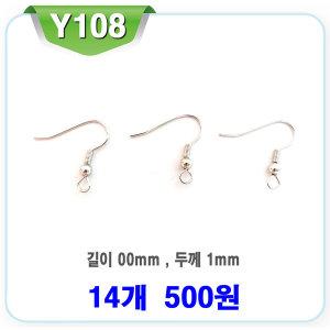 Y108 DIY팔찌귀걸이목걸이만들기 부재료 기타장식 Y108