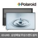 165cm(65) POL65U UHDTV 직접배송 삼성패널 2년A/S