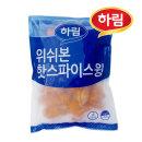 하림 위쉬본핫스파이스윙 1000g (1kg)