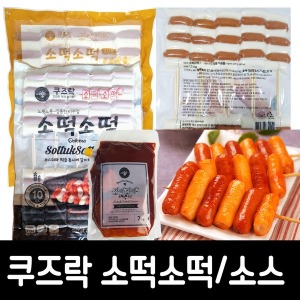 쿠즈락 소떡소떡 모음/휴게소 간식 /소떡소스