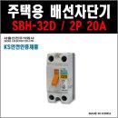 서울산전 주택용 배선차단기 SBH-32D 2P-20A