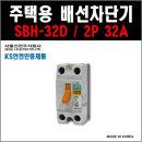 서울산전 주택용 배선차단기 SBH-32D 2P-32A