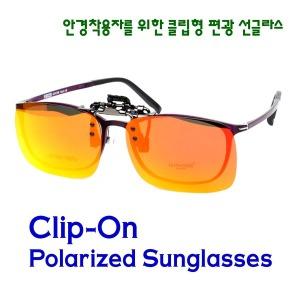 클립형 선글라스 안경착용자용 편광렌즈 낚시 운전