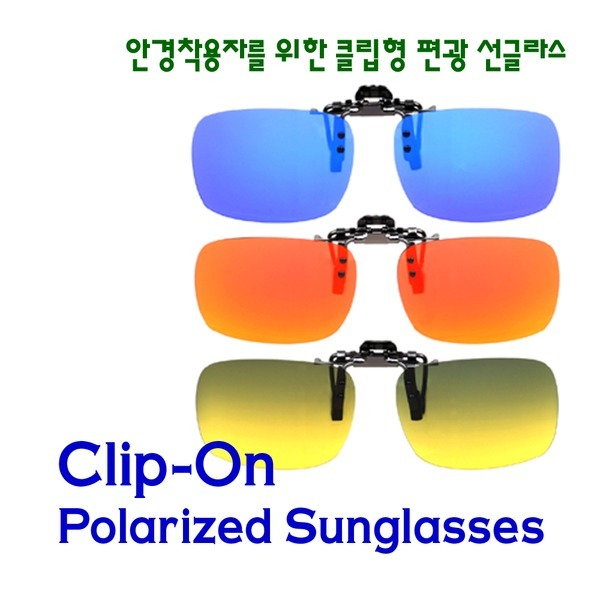 클립형 편광선글라스 안경착용자용 낚시 운전