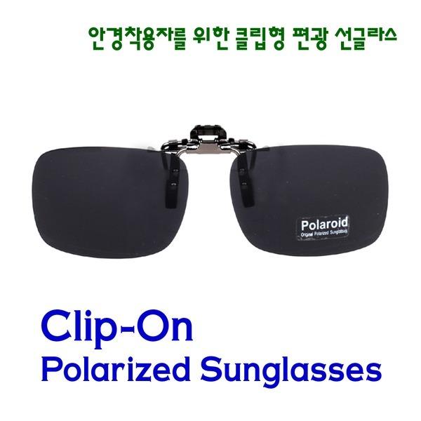 클립형 편광 선글라스 안경착용자용 낚시 운전