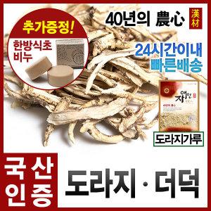 약도라지 300g(3년근)/더덕/생강/대추/국산
