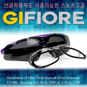 지피오레 안경착용자용 도수크립 선글라스 편광 미러