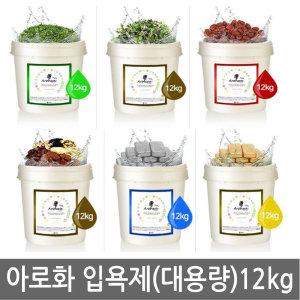 입욕제 아로화 12kg/가루/이벤트탕/족욕/대용량