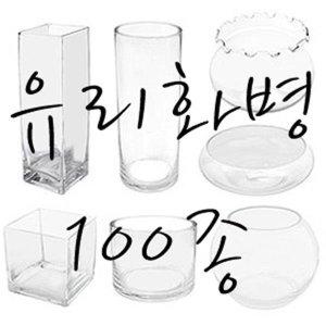 유리화병 101종/유리볼/유리수반/유리화분/어항/원예