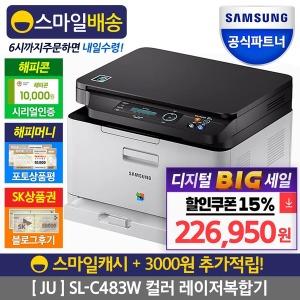 SL-C483W 레이저복합기 / 디지털빅세일15%할인중 (SU)