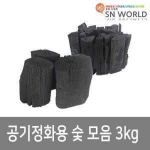 숯 공기정화용숯 3kg /가습/제습/탈취/공기정화 /검탄