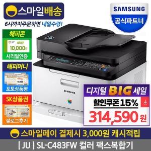 SL-C483FW 레이저복합기 / 디지털빅세일15%할인중 (SU)