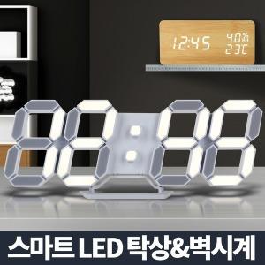 디지털 LED 무소음 벽시계 인테리어 전자 탁상 벽걸이
