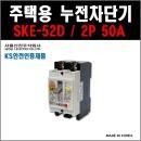 서울산전 주택용 누전차단기 SKE-52D 2P-50A