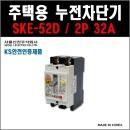 서울산전 주택용 누전차단기 SKE-52D 2P-32A