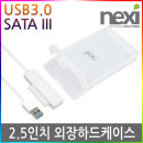 NX-218U30 외장하드케이스 USB3.0 2.5인치 HDD NX774