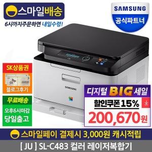 SL-C483 레이저복합기 / 디지털빅세일15%할인중 (SU)