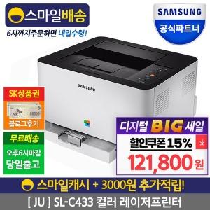 SL-C433 레이저프린터 / 디지털빅세일15%할인중 (SU)