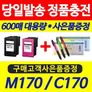 삼성 INK-M170 C170 SCX 1365W 1360 SLJ1760FW J1760W