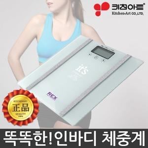 체지방 체중계 KP-151 다기능 몸무게 저울 강화유리