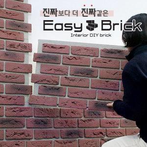 핸즈홈/이지브릭PU 9종 파벽돌 콘크리트 쉬운 벽자재