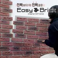 핸즈홈 이지브릭PU 파벽돌 콘크리트 시공쉬운 벽자재