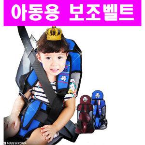 몽구아동보조벨트 3점식 안전벨트전용 유아카시트