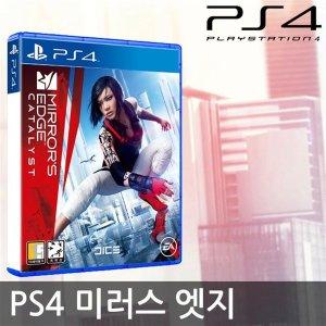 PS4 미러스엣지 카탈리스트 / 미러스 엣지 초회판