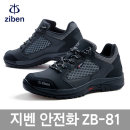 지벤안전화 ZB-81 4인치 누벅가죽 메쉬 작업화 ZIBEN