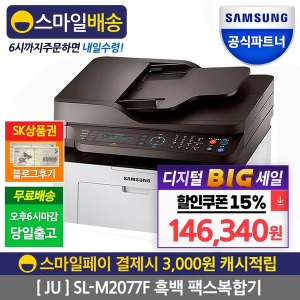 SL-M2077F 레이저복합기 / 디지털빅세일15%할인중 (SU)