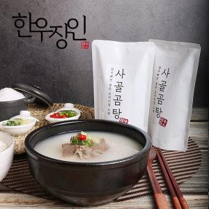한우장인 수제 사골곰탕 세트/곰국 설렁탕 이유식