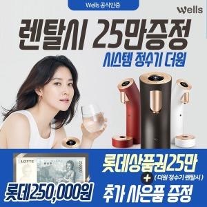 교원웰스/더원/ 정수기 렌탈/상품권25만/공기청정기